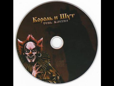 Король и Шут - Тень клоуна (альбом 2008 г.)