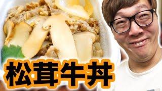 【飯テロ】吉野家から松茸牛丼発売だと!? 早速食べてみた!【高級・期間限定】 thumbnail