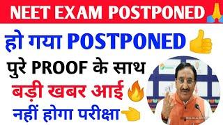 NEET 2020 FINAL POSTPONED!! Neet exam cancel 2020 !! Neet exam latest news 2020 !! News