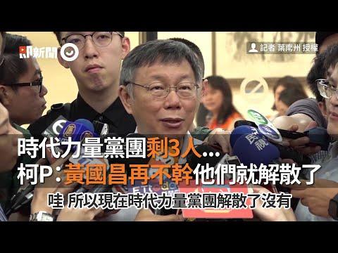 時代力量黨團剩3人...柯P:黃國昌再不幹他們就解散了