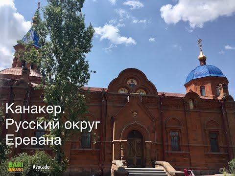 Канакер. Русский округ Еревана // Barigalust.am