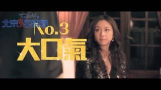 [電影預告] 北京遇上西雅圖 3月 尋找Mr.Right
