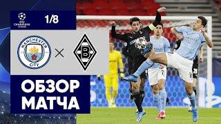 16 03 2021 Манчестер Сити Боруссия Менхенгладбах Обзор матча 1 8 финала Лиги чемпионов