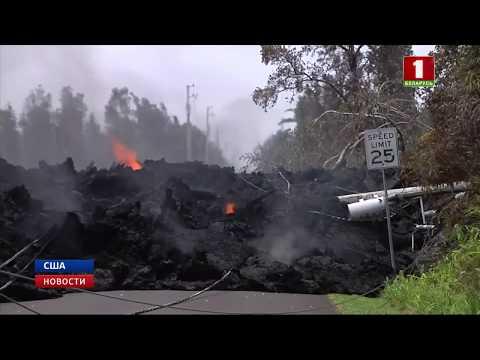 вулкан на гавайях новости