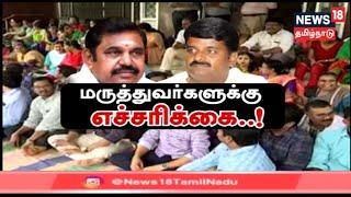 மருத்துவர்கள் பணிக்கு திரும்பாவிட்டால் கடும் நடவடிக்கை | TN Doctors Strike | Minister Vijayabhaskar
