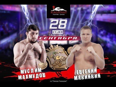 Евгений Мякинкин Vs. Муслим Махмудов «KAGANAT MMA»