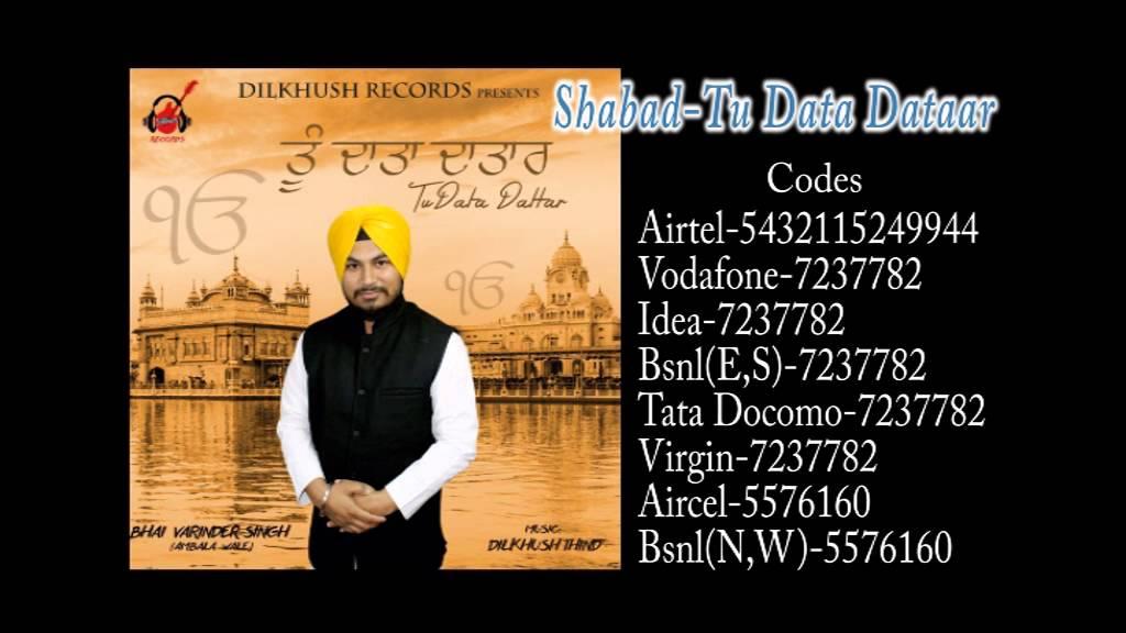 TU DAATA DATAAR || BHAI VARINDER SINGH JI || OFFICIAL AUDIO || DILKHUSH RECORDS