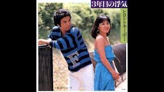 1982年 作詞・作曲 佐々木勉 「ヒロシ&キーボー」さんのデュエット...