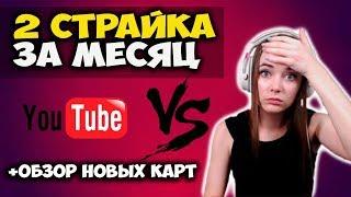 ОБЗОР КАРТ ВОЗМЕЗДИЕ ТЕНЕЙ Hearthstone и почему стримов на YouTube не будет!