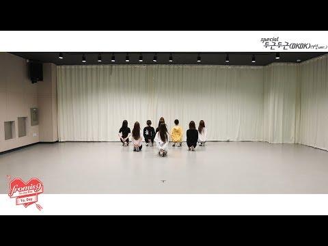 頂勲氙胳姢雮橃澑 (fromis_9) - 霊愱芳霊愱芳(DKDK) Choreography 9.Ver