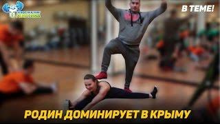 """РОДИН ДОМИНИРУЕТ В КРЫМУ! """"ТТВТ - Генетика!"""", 4 сезон, 10 серия."""