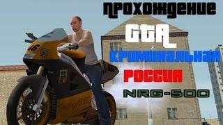 GTA Криминальная Россия beta 2. Прохождение: NRG-500.