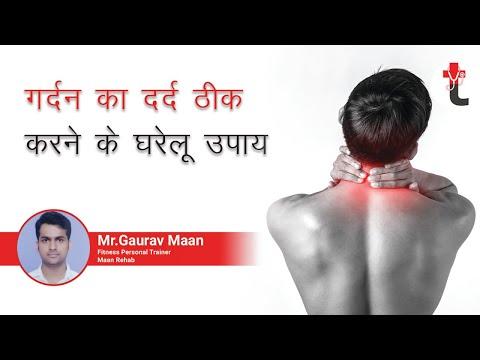 गर्दन का दर्द ठीक करने के घरेलू उपाय    Home remedies for neck pain    गर्दन के दर्द (Neck Pain)