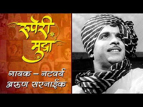 Ruperi Mudra | Arun Sarnaik | The Multi Talented Personality