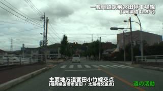 【道の活動】一般県道筑前宮田停車場線(福岡県道428号)