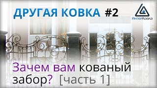 Зачем вам кованый забор? (часть 1) ● Другая ковка #2(Компания ИнтерКовка представляет новую серию видео-подкастов