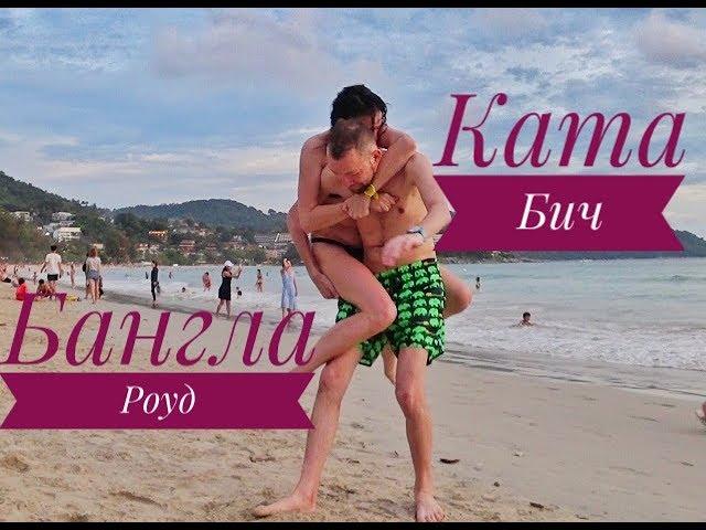 Kata beach проститутки проститутка краснограда