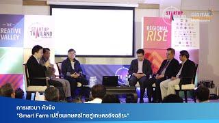 Smart Farm เปลี่ยนเกษตรไทยสู่เกษตรอัจฉริยะ