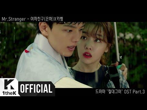 Youtube: Mr. Stranger / Eunha (GFRIEND) & Kisum