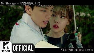 Download Mp3  Mv  Eunha 은하  Gfriend 여자친구  , Kisum 키썸  _ Mr. Stranger  My Absolute Boyfriend 절