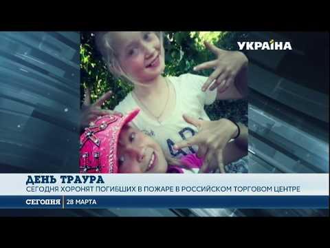 В Кемерове хоронят погибших в пожаре в торговом центре