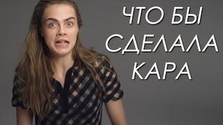 Что бы сделала Кара Делевинь - British Vogue interview || русские субтитры