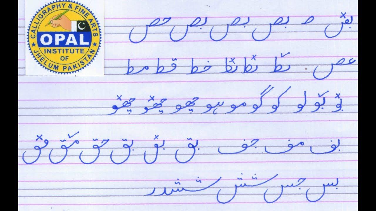 urdu handwriting lesson 9 youtube. Black Bedroom Furniture Sets. Home Design Ideas