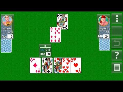 Тысяча II+ (от Uralgames) - карточная игра для Android - Gameplay.