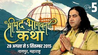 श्री देवकीनंदन ठाकुर जी महाराज | Shrimad Bhagwat Katha Nagpur Maharashtra Day 05 | 01-Sep-2015