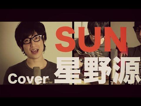 星野源/SUN『心がポキッとね』主題歌(Cover)- Gen Hoshino/SUN