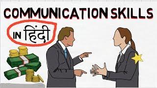 Communication Skills in Hindi | How to talk to anyone training classes  development 2018