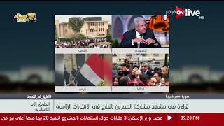 عبدالمنعم سعيد: انتخابات المصريين بالخارج رسالة مباشرة للعالم