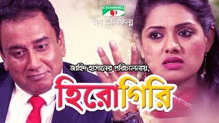 Hero Giri | Eid Telefilm | Zahid Hasan | Nusrat Imrose Tisha | Channel i TV