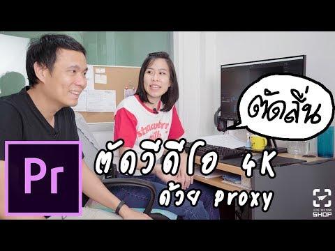 Premiere ทำให้คอมเก่าตัด VDO 4K ได้ด้วยการสร้าง Proxy - วันที่ 09 Jul 2018