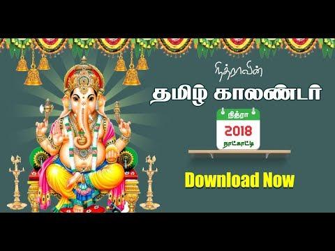Nithra Tamil Calendar 2018   Movies Latest Tamil Action Movie