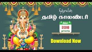 Nithra Tamil Calendar 2018