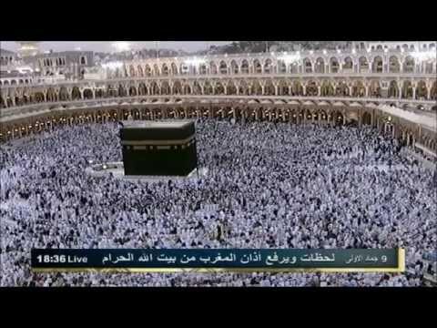 Sheikh Sudais Azan Maghrib Makkah Mukarramah.الشيخ السديس الأذان المغرب مكة المكرمة