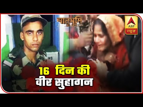Army Jawan Martyred 17 Days After Marriage | Mathrubhumi | ABP News