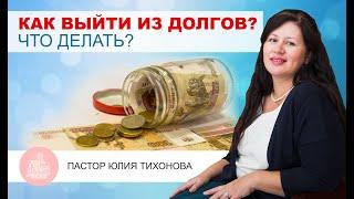 Как избавиться от долгов Как выбраться из кредитов и как не попасть в долговую яму Что делать