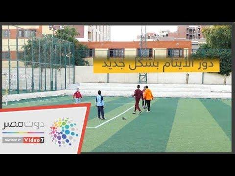 حمامات سباحة وملاعب كرة -دور الأيتام بقت شكل تاني-  - 09:53-2019 / 3 / 12