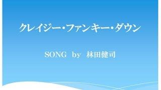 林田健司 - Crazy Funky Down