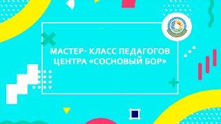 Курс педагога Центра Гуляевой Натальи Афанасьевны «Учимся готовить вместе»