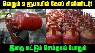 வெறும் 9 ரூபாயில் கேஸ் சிலிண்டர்! இதை மட்டும் செய்தால் போதும்   Tamil Viral News