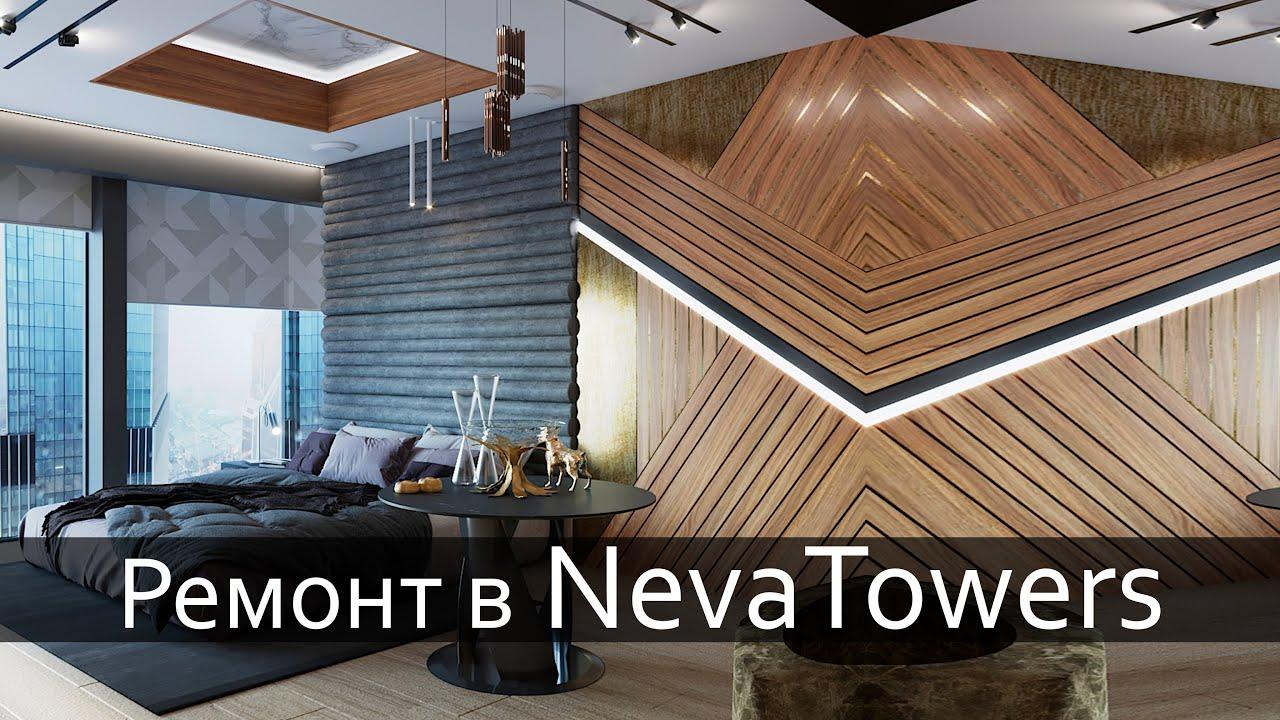 Ремонт в NevaTowers