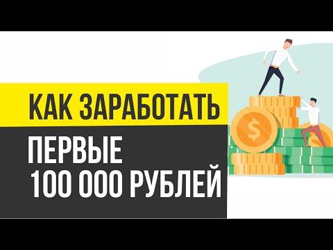 Как заработать первые 100 000 рублей за месяц! | Евгений Гришечкин