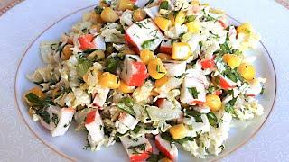 Салат с Крабовыми Палочками, Пекинской Капустой и Кукурузой - Вкусный и Лёгкий. Салат за 5 минут.