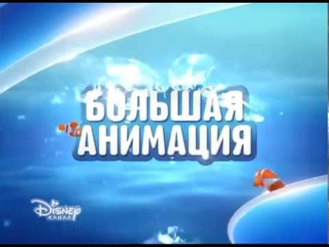 Disney Channel Russia promo - Finding Nemo