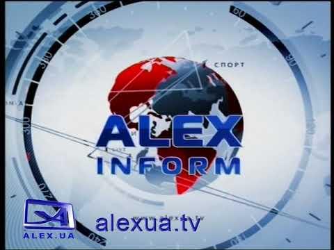Телеканал ALEX UA - Новости: Зведення
