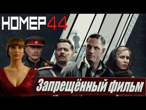 Номер 44. Почему запретили фильм. Обзор на фильм.