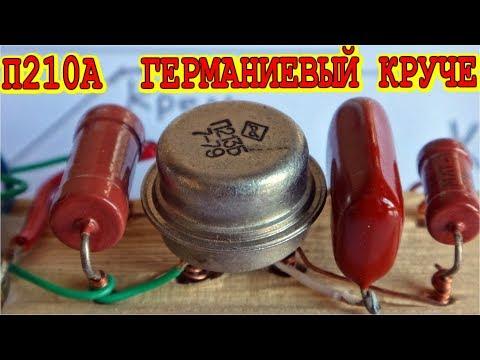 ГЕРМАНИЙ или КРЕМНИЙ  ТРАНЗИСТОР П210